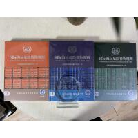 2020年中文版国际海运危险货物规则39-18版JX6.9 全4册 0G28g