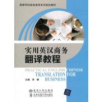 实用英汉商务翻译教程