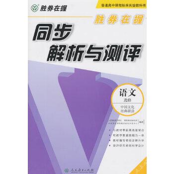 胜券在握 同步解析与测评 语文(选修)中国文化经典研读