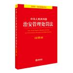 中华人民共和国治安管理处罚法注释本  团购电话 010-57993149