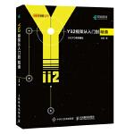 Yii2框架从入门到精通