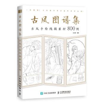 古风图谱集-古风手绘线稿素材800例(pdf+txt+epub+azw3+mobi电子书在线阅读下载)