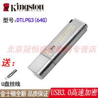 【支持礼品卡+送挂绳】金士顿 DTLPG3 64G 优盘 USB3.0 硬件加密 DT LP G3 64GB 金属U盘