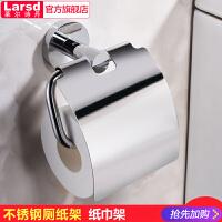 莱尔诗丹(Larsd)卫生间厕纸架手纸盒厕纸盒浴室不锈钢挂件