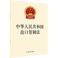 中华人民共和国出口管制法 法律出版社