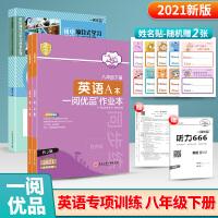 2021新版 一阅优品作业本+英文电影鉴赏 八年级下册 英语 人教版