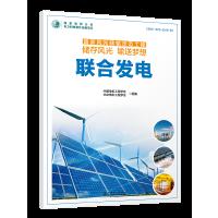 国家风光储输示范工程 储存风光 输送梦想 联合发电