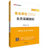 事业单位招聘考试用书 中公2020事业单位公开招聘工作人员考试专用教材公共基础知识(全新升级)