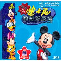 神奇迪士尼新概念英语1(3DVD) 适合2-6岁儿童