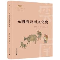 云南文化史丛书・元明清云南文化史