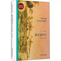 撒克逊时代 华东师范大学出版社