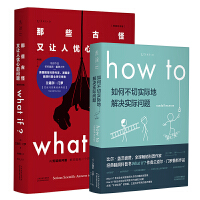 兰道尔・门罗脑洞科普套装(共2册):What if(畅销纪念版)+How to 文津奖推荐图书