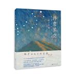 诗意星空――画布上的天文学