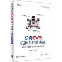 乐高EV3机器人自造实战--从原理、组装、程序到控制全攻略 李春雄 李硕安 9787302429999