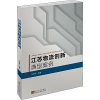 江苏物流创新典型案例:平装版 东南大学出版社
