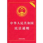 中�A人民共和��民法通�t・��用版