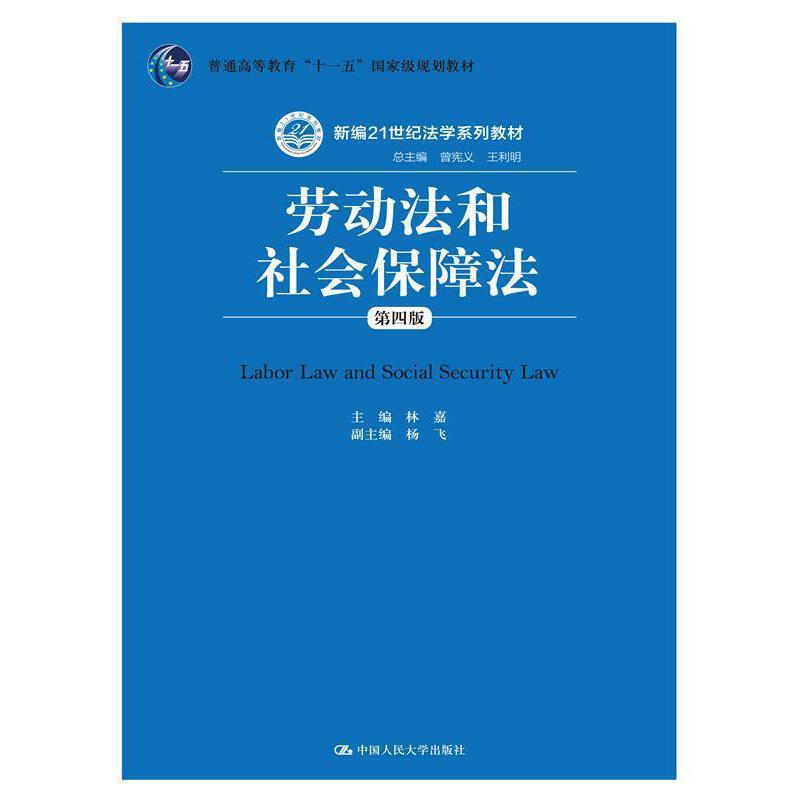 """劳动法和社会保障法(第四版)(新编21世纪法学系列教材;普通高等教育""""十一五""""国家级规划教材)"""