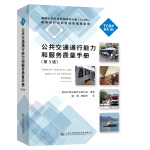 公共交通通行能力和服务质量手册(第3版)
