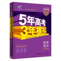 曲一线 2022B版 5年高考3年模拟 高考语文 天津市专用 53B版 高考总复习 五三