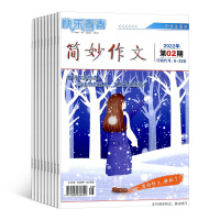 百柳简妙作文杂志中学版 作文辅导图书2019年10月起订全年订阅 杂志铺