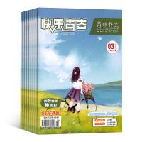 百柳简妙作文杂志中学版 作文辅导图书2019年1月起订全年订阅 杂志铺