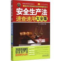 安全生产法速查速用大全集 案例应用版(案例应用版,实用珍藏版) 中国法制出版社