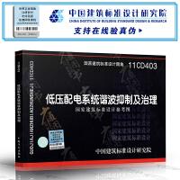 【电气专业】11CD403 低压配电系统谐波抑制及治理(参考图集)