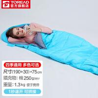【20年夏款4折专场】探路睡袋 2020春夏户外男女通款信封式设计棉睡袋TECI80764