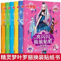 叶罗丽精灵梦贴纸书6册 亮闪闪公主换装粘贴贴画儿童女孩娃娃卡通动漫