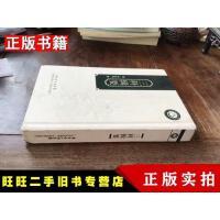 【二手9成新】三科辑要清何梦瑶广东科技出版社