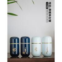 色釉陶瓷小号茶叶罐锡盖茶叶盒随身旅行便携密封香薰罐家用礼盒装