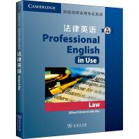 新版剑桥实用专业英语 法律英语 附答案 商务印书馆