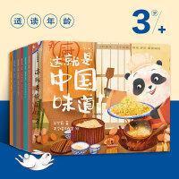这就是中国味道!(绘本版)1. 天上掉下锅八宝粥 2. 变变变!扬州炒饭 3. 小偷春饼店 4. 打糍粑的大将军 5.