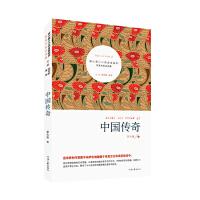 第六届小小说金麻雀奖获奖作家自选集:中国传奇