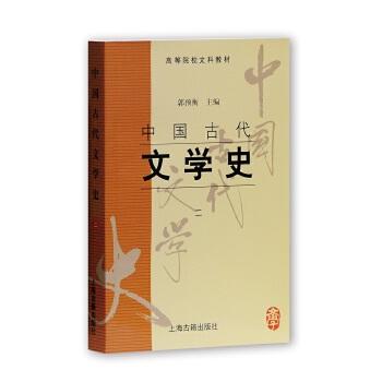 中国古代文学史(二) 上海古籍出版
