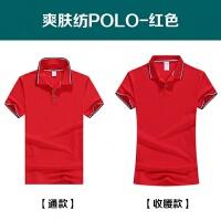 T恤定制短袖广告文化polo衫订做工作班服DIY同学聚会衣服印字LOGO