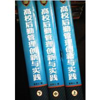 正版现货-高校后勤管理创新与实践(全三册)