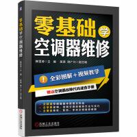 零基础学空调器维修 机械工业出版社