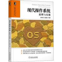 现代操作系统 原理与实现 机械工业出版社