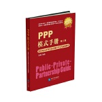 PPP模式手册--政府与资本合作理论方法与实践操作(第二版)