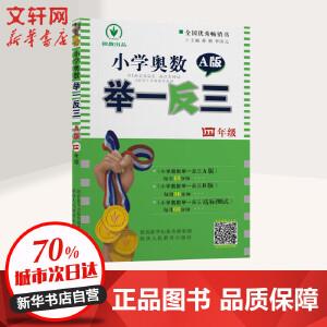 小学奥数举一反三(A版)4年级 蒋顺,李济元 主编