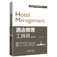 [二手9成新]酒店管理工具箱(第2版) 赵文明 9787113220051 中国铁道出版社