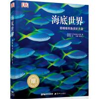 DK海底世界:珊瑚礁和鱼类的天堂