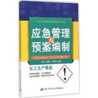 化工生产事故应急管理与预案编制 《企业应急管理与预案编制系列读本》编委会 编