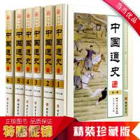 中国通史 16开精装全6册 中国通史全套 中国通史正版 历史书籍畅销书
