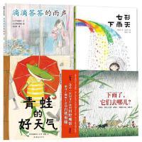雨季主题4册精装组合――下雨了,它们去哪儿|七彩下雨天|青蛙的好天气|滴滴答答的雨声 4-5-6-7岁 蒲蒲兰绘本馆旗