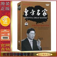 正版包发票 中国房地产发展与创新 孟晓苏(6VCD)视频讲座光盘光碟 正规北京增值税机打发票 满500送16G U盘