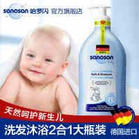 德国进口哈罗闪sanosan宝宝洗发沐浴二合一婴儿儿童洗护洗发水婴儿沐浴露500ml