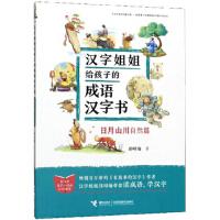 汉子姐姐给孩子的成语汉字书:日月山川·自然篇 9787544862707
