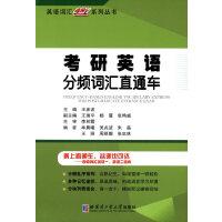 考研英语分频词汇直通车